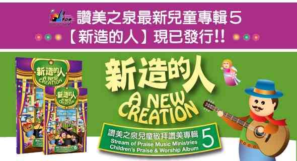 讚美之泉發行第五張兒童敬拜專輯《新造的人》