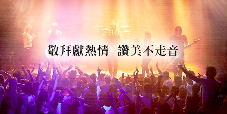 伴奏王App-758x380