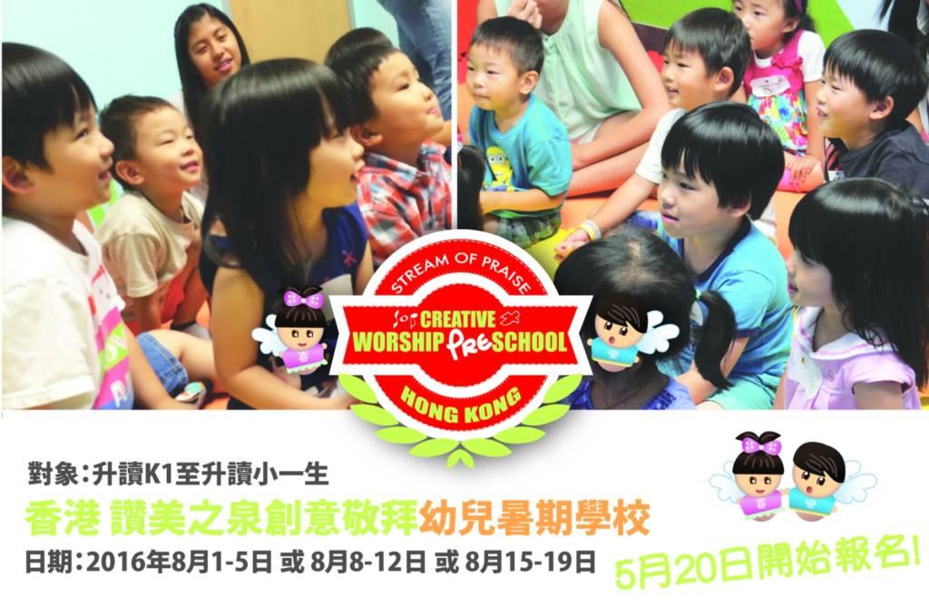 160517 SOP HK PreSchool Promo Banner-01