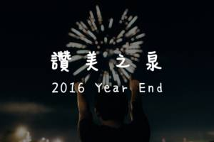 year-end