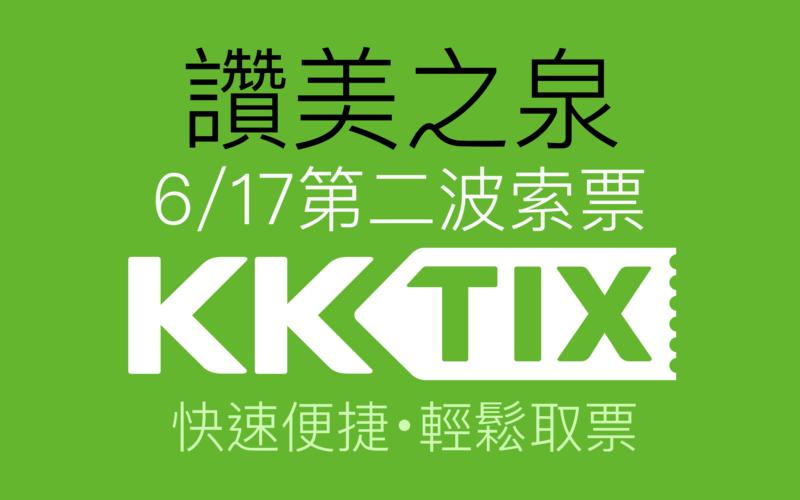 2017 Stream of Praise Taiwan Tour:KKTIX Second Wave Ticketing