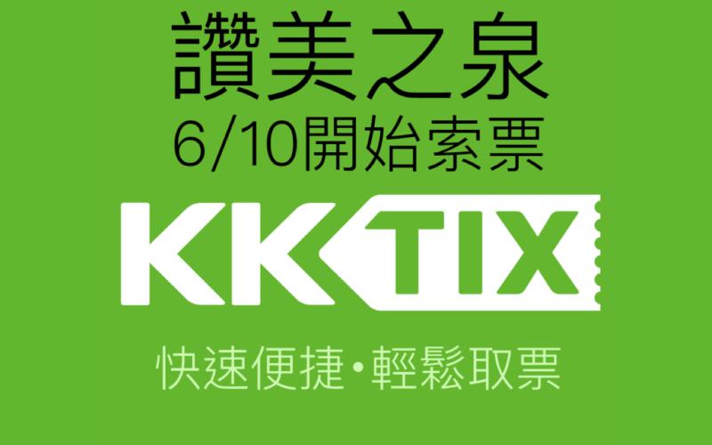 2017 SOP Taiwan Tour:KKTIX Ticketing Opens On June 10th