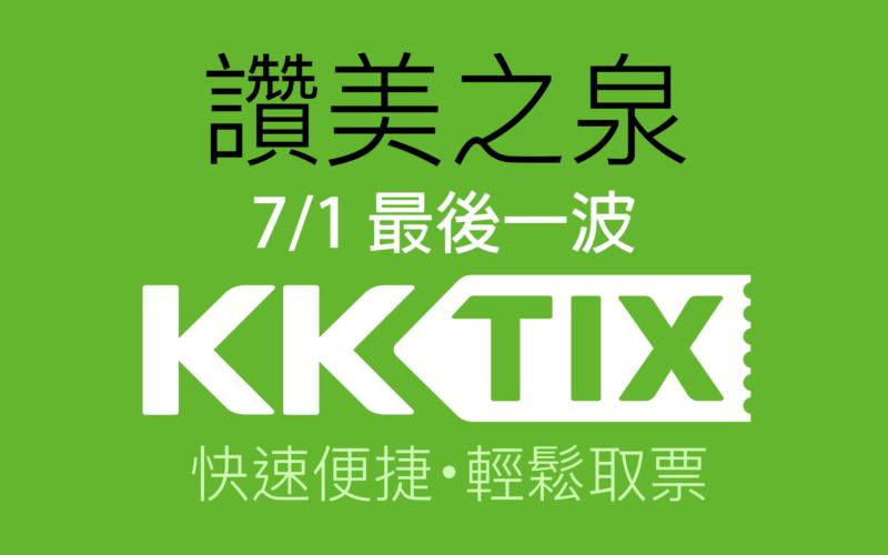 Stream of Praise Taiwan Tour Important Info:July 1st KKTIX Last Wave