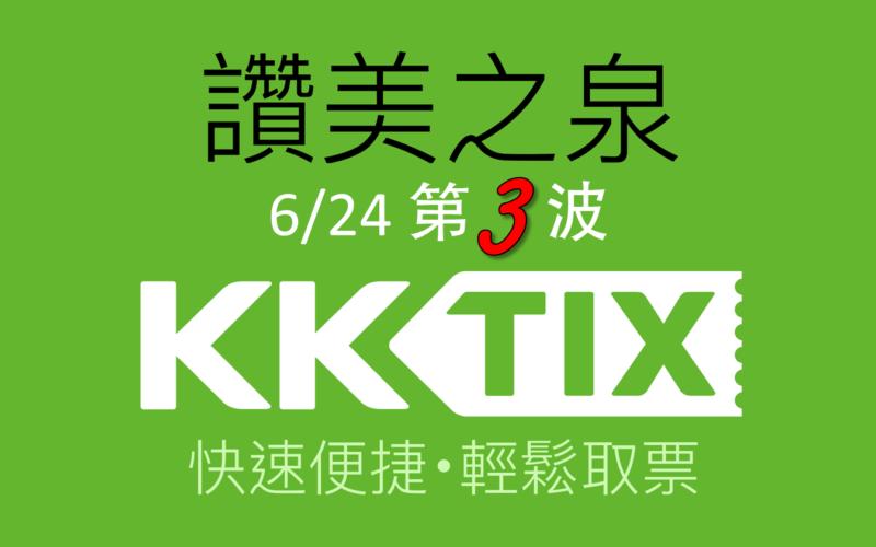 2017 Stream of Praise Taiwan Tour:KKTIX Third Wave Ticketing