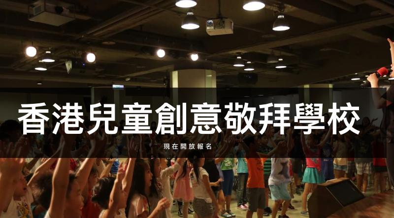 2017 Hong Kong Children/Youth Creative Worship School – Fall Registration