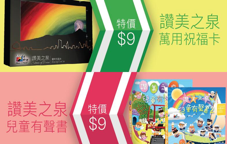 SOP International Store:Cards of Blessings + Children Music Board Books Sale