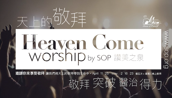 Heaven Come Worship