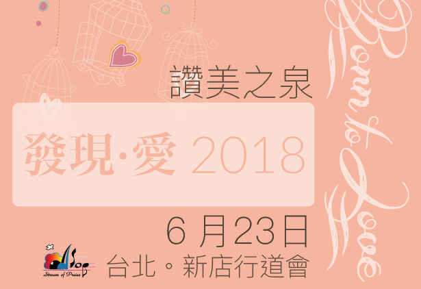 2018 June Taipei Women's Conference