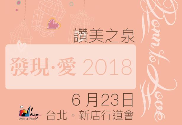2018年6月台灣女性特會