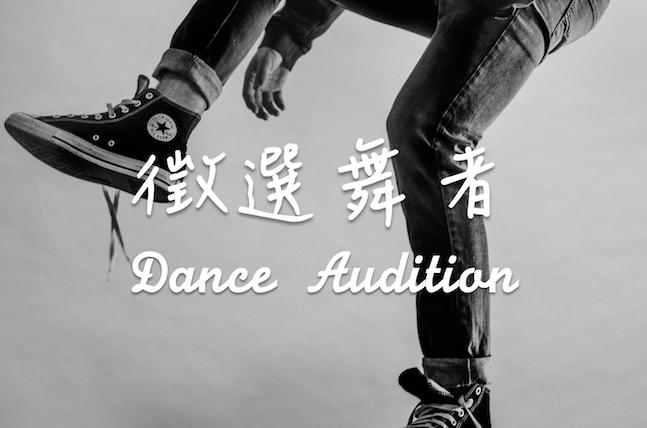 Stream of Praise – Dance Audition