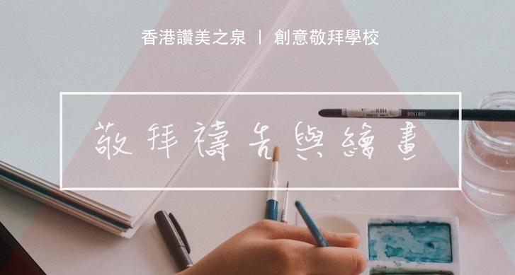 2018 Hong Kong Stream of Praise Creative Worship School – Worship Prayer and Painting