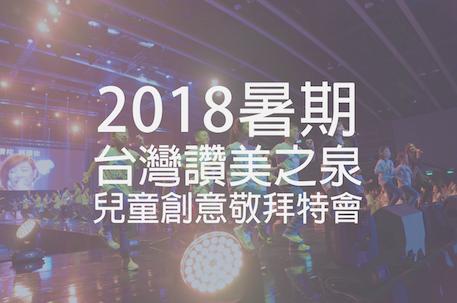 2018 暑期台灣兒童創意敬拜特會