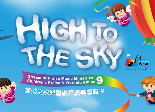 """New Release: 9th Children Praise & Worship Album """"High to the Sky"""""""