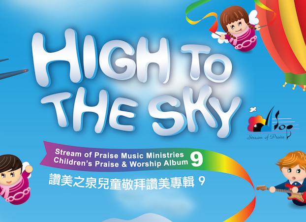 新發行:第九張兒童敬拜讚美專輯:High to the Sky
