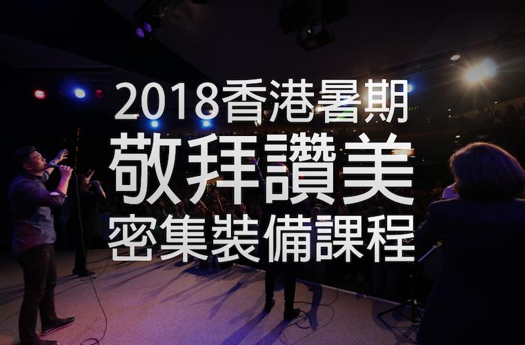 2018年7月香港敬拜密集訓練課程