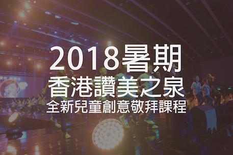 2018年8月 香港讚美之泉兒童創意敬拜學校