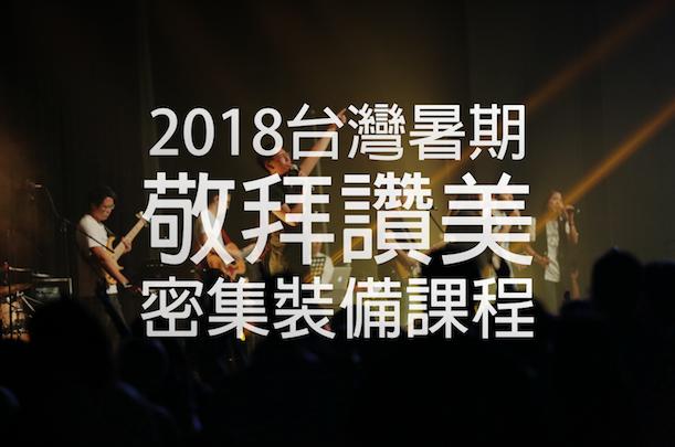2018 台灣敬拜讚美密集裝備課程