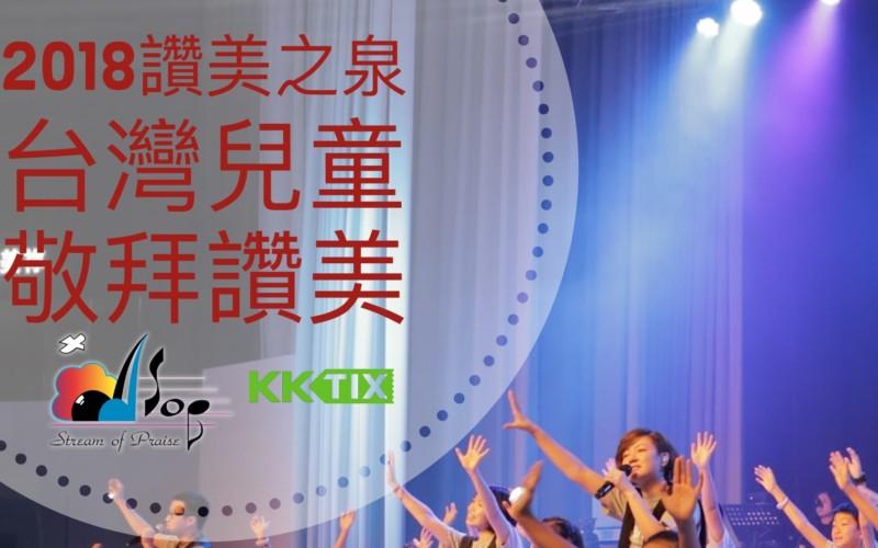 2018 Taiwan Children Praise & Worship Event