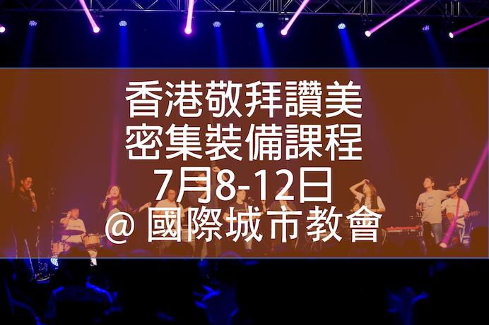 July, 2018 Hong Kong Worship Intensive Training