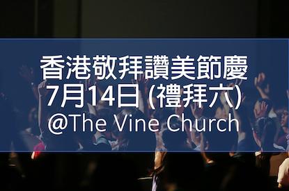 2018年7月14日 香港敬拜讚美 @ The Vine Church