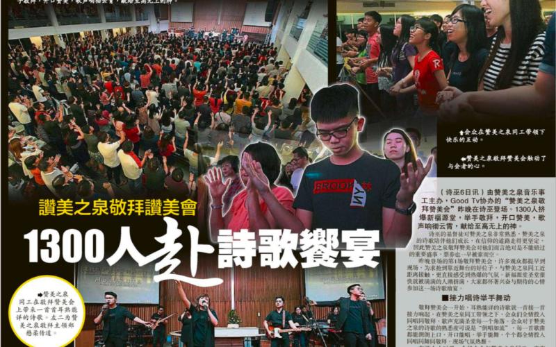 ??2018 SOP Malaysia Sibu Worship & Praise – Sin Chew Daily