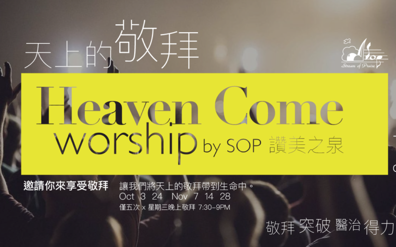 2018 第二季 HEAVEN COME WORSHIP