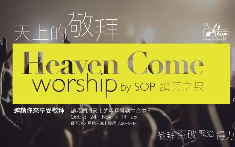 2018 第二季 HEAVEN COME WORSHIP