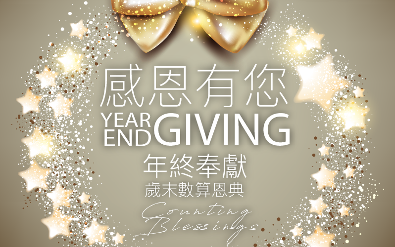 2018 YEAR END GIVING