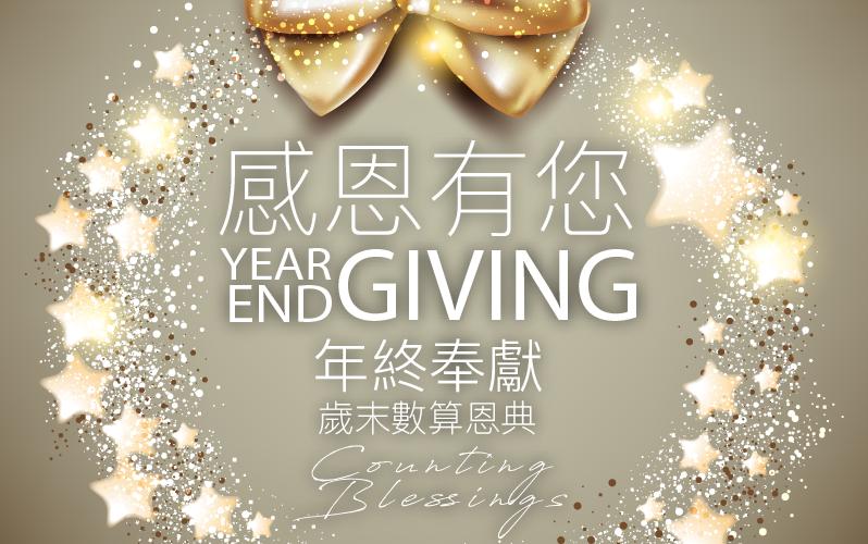 2018 讚美之泉年終奉獻: 感恩有您