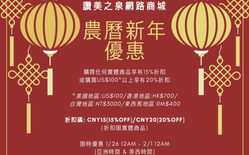 Lunar New Year: SOP Store Special Sales