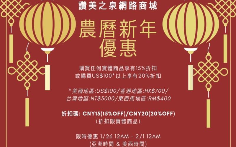 恭賀新春: 讚美之泉網路商城特別優惠