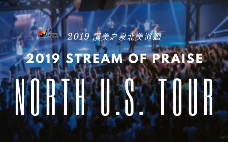 2019 SOP North U.S. Tour