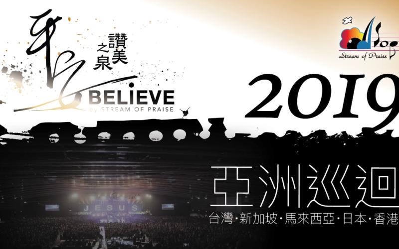 2019 讚美之泉亞洲巡迴 :平安・I BELIEVE