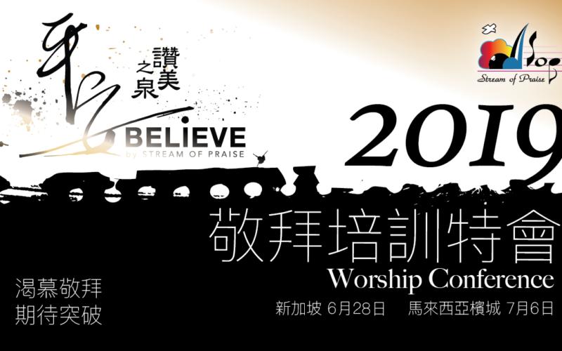 2019 讚美之泉敬拜培訓特會 (新加坡・馬來西亞檳城)
