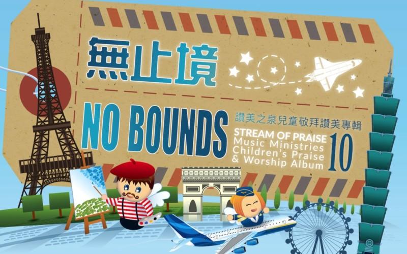 【最新發行】讚美之泉兒童敬拜讚美專輯(10) – 『無止境 No Bounds』