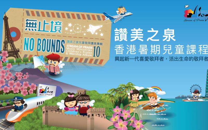 重要通知:八月六日香港兒童學校