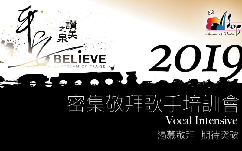 2019 讚美之泉密集敬拜歌手培訓會 (新加坡・香港・台中・台北)