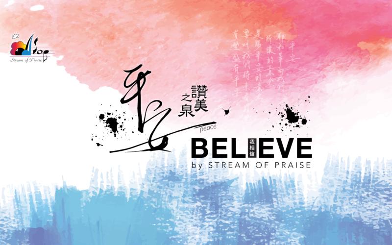 【讚美之泉 2019 全新敬拜讚美專輯 】-  平安・I Believe 我相信