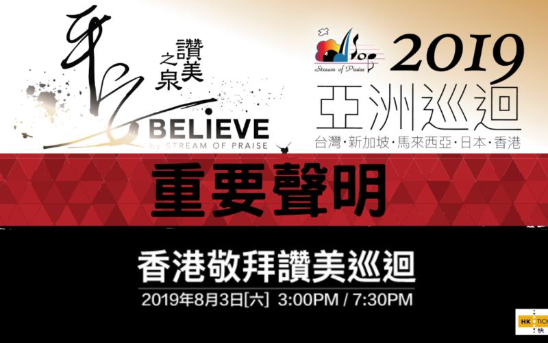 【重要聲明】有關: 讚美之泉 2019 香港巡迴購票