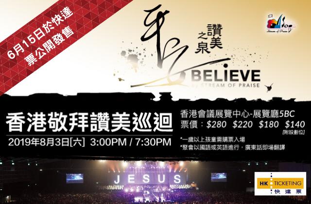 【6月15日公開售票】讚美之泉2019亞洲巡迴 – 香港站