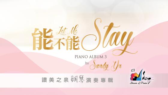 最新【鋼琴演奏系列】(三) 能不能 Let  Me Stay