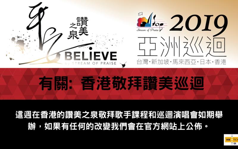 有關:2019 香港敬拜讚美巡迴