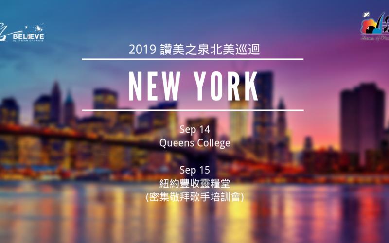 【北美巡迴】2019 讚美之泉紐約敬拜讚美巡迴 及 密集敬拜歌手培訓會