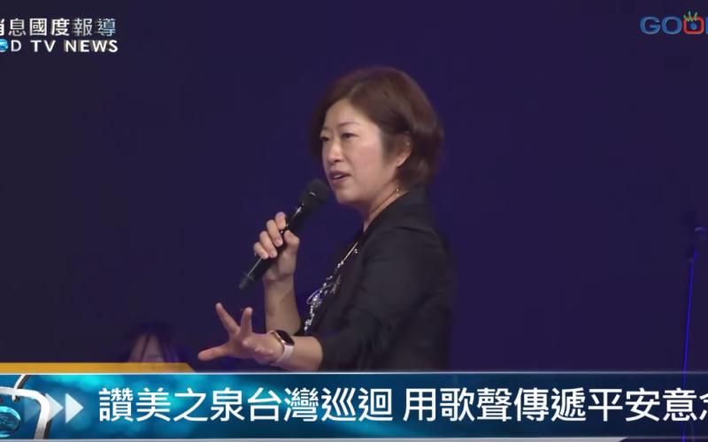 【2019台灣巡迴報導】GOODTV 新聞: 讚美之泉台灣巡迴 用歌聲傳遞平安意念