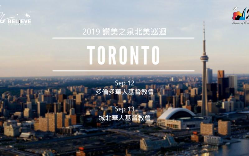 【北美巡迴】2019 讚美之泉多倫多敬拜讚美巡迴